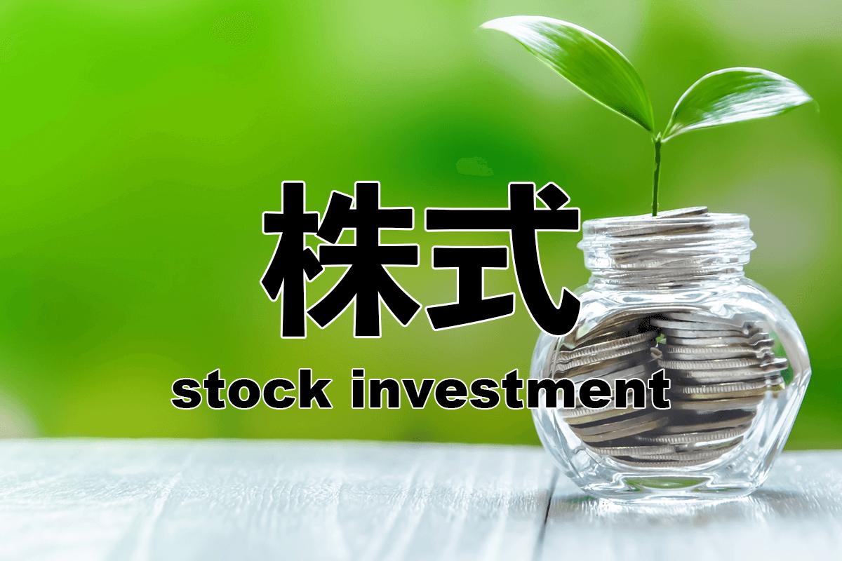 おすすめの投資方法