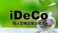 iDeCo(イデコ )