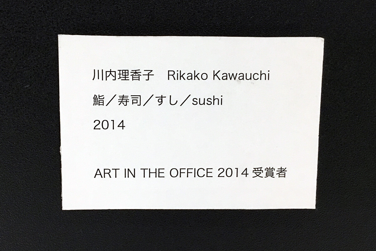 ART IN THE OFFICEの受賞作