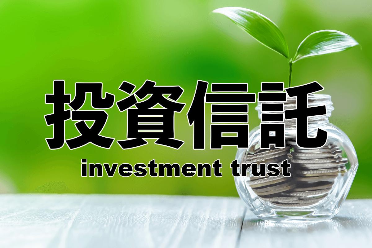 初心者向け投資