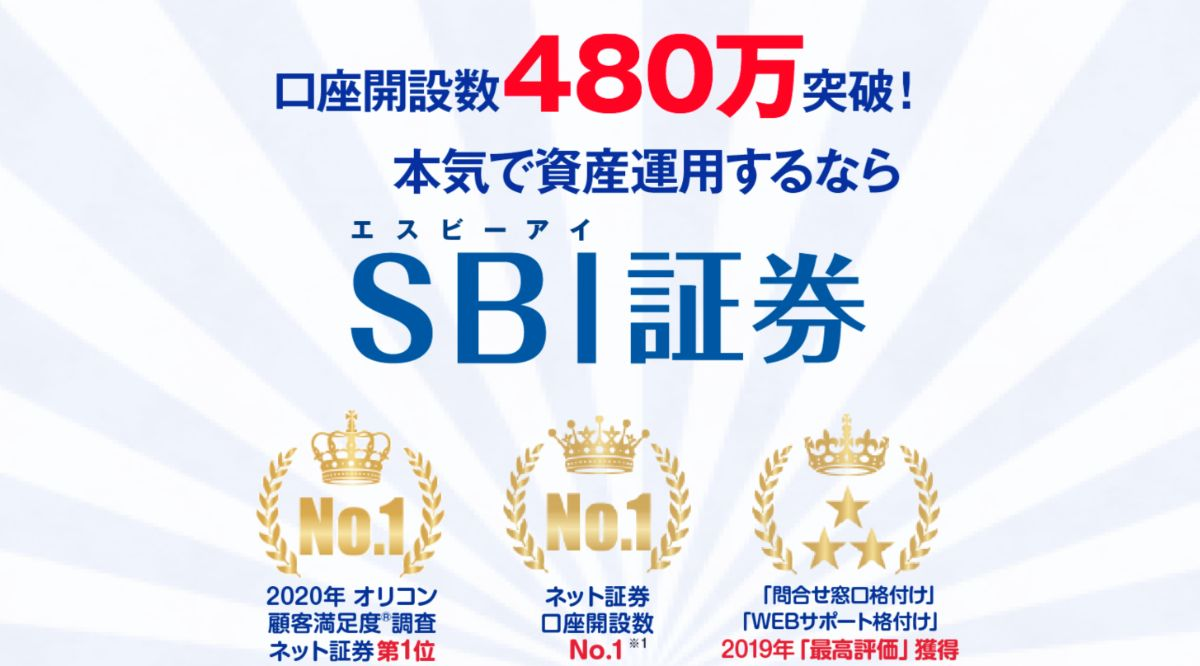 SBI証券の評判
