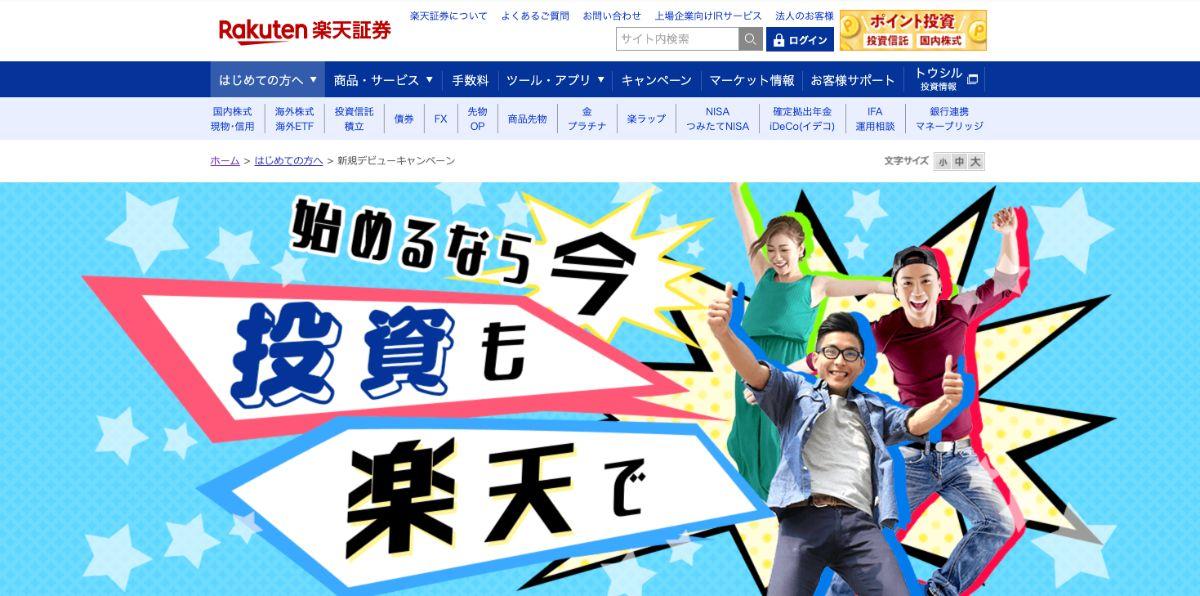 楽天証券のキャンペーン