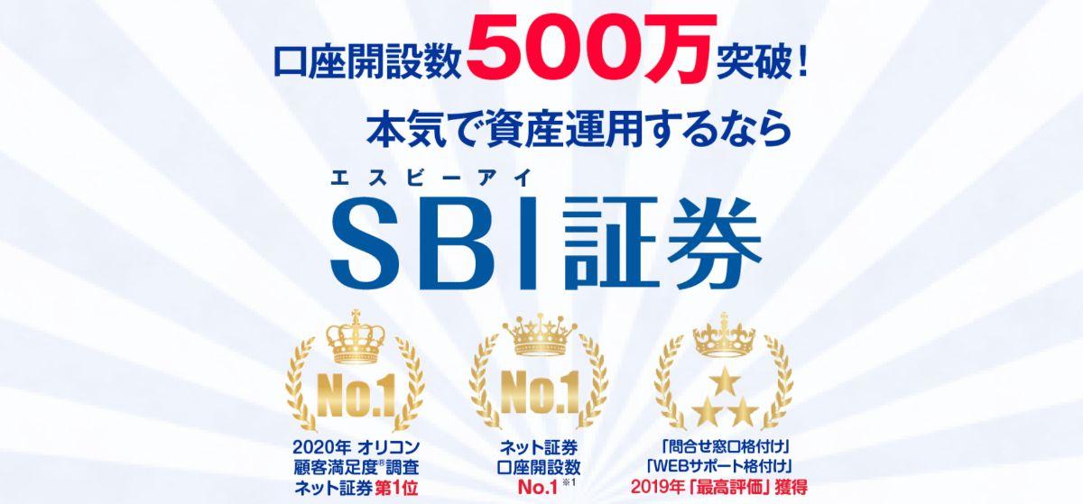 SBI証券の特徴