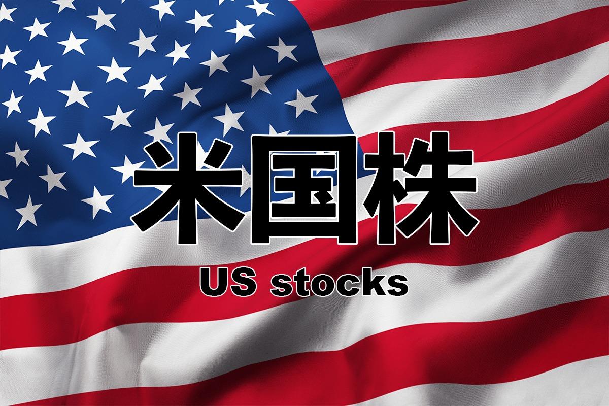 米国株とは?