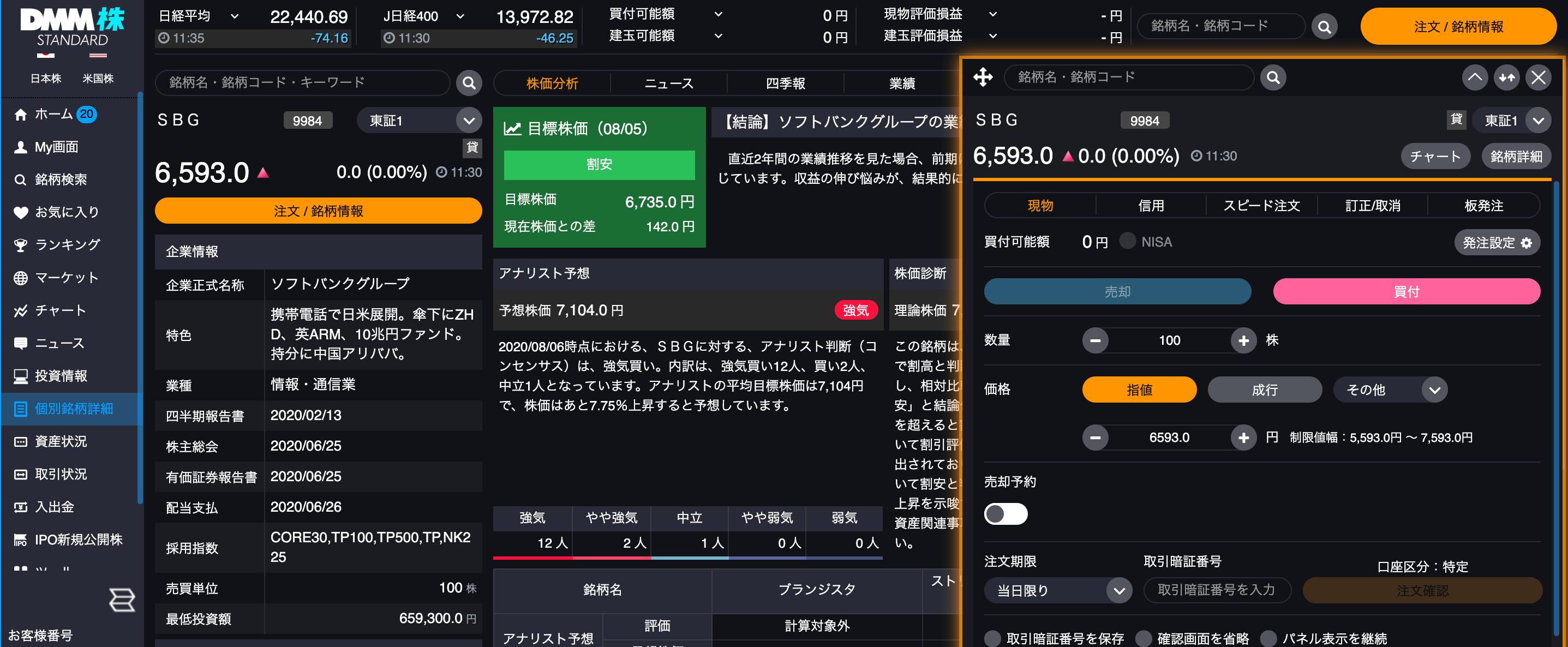 DMM株の取引ツール