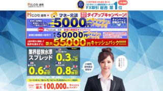 ヒロセ通商のキャンペーン