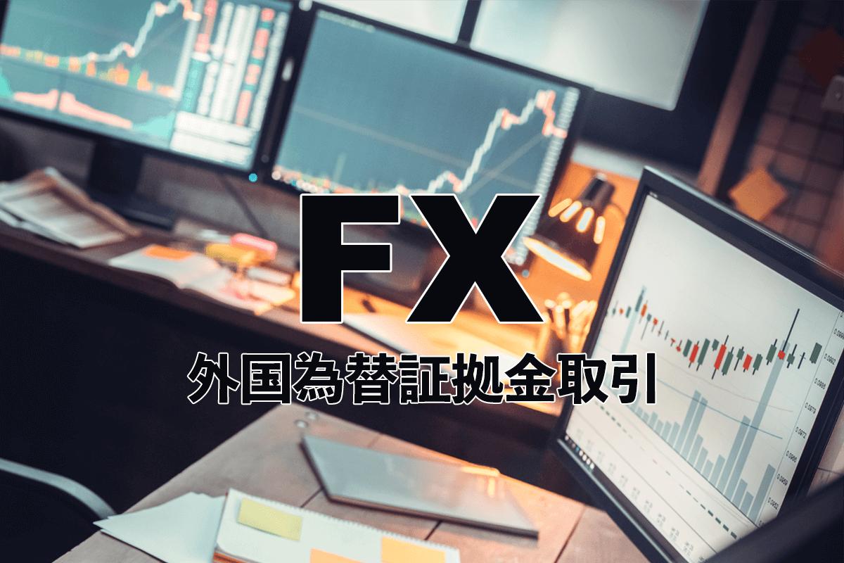 FX(えふえっくす)とは?