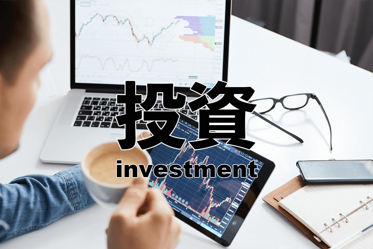 オススメの投資方法
