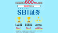 SBI証券の評判・口コミ