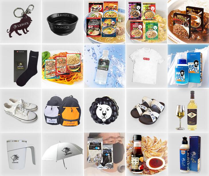 LION FXの食品キャンペーン